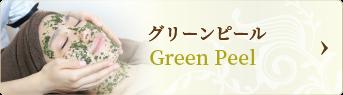 グリーンピール Green Peel