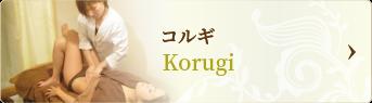 コルギ Korugi