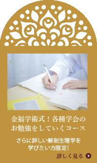金福学術式!各種学会のお勉強をしていくコース