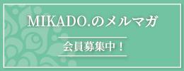 MIKADO.のメルマガ 会員募集中